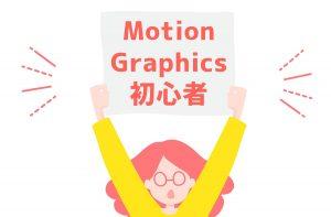 motiongraphics-beginner