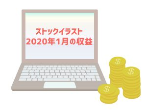 2020年1月のストックイラスト収益