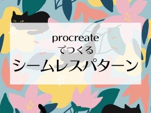 procreateでつくるシームレスパターン