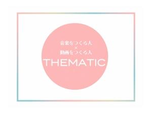thematicの使い方
